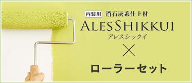 ALESSHIKKUI アレスシックイ×ローラーセット
